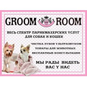 Студия красоты для животных GROOM ROOM